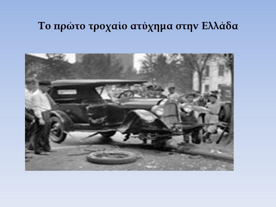 Το πρώτο τροχαίο ατύχημα στην Ελλάδα