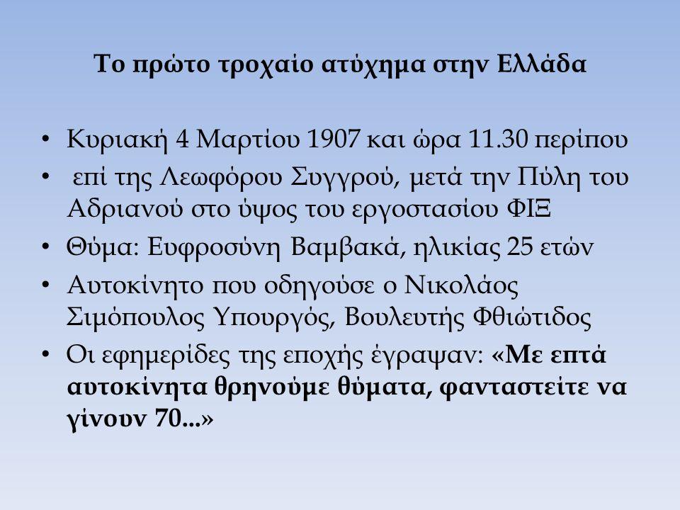 Κυριακή 4 Μαρτίου 1907 και ώρα 11.30 περίπου επί της Λεωφόρου Συγγρού, μετά την Πύλη του Αδριανού στο ύψος του εργοστασίου ΦΙΞ Θύμα: Ευφροσύνη Βαμβακά, ηλικίας 25 ετών Αυτοκίνητο που οδηγούσε ο Νικολάος Σιμόπουλος Υπουργός, Βουλευτής Φθιώτιδος Οι εφημερίδες της εποχής έγραψαν: «Με επτά αυτοκίνητα θρηνούμε θύματα, φανταστείτε να γίνουν 70...»