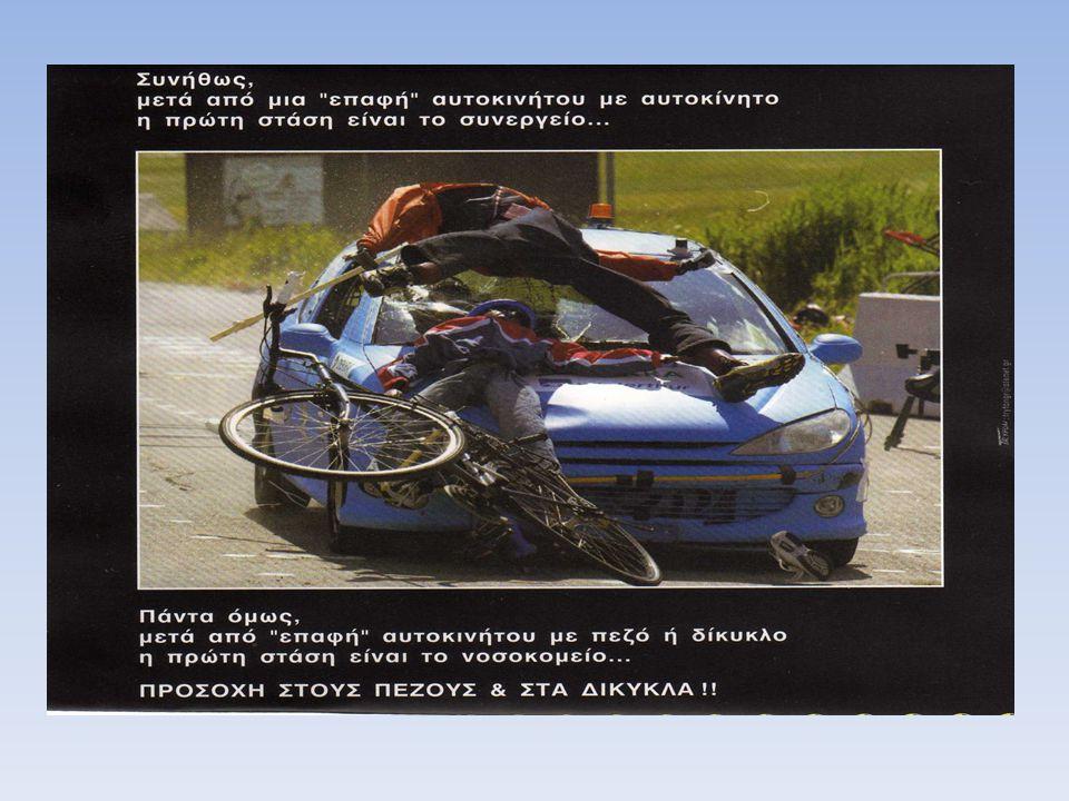 Παράγοντες που συντελούν στην οδική ασφάλεια και οι οποίοι είναι: Ο οδηγός του δικύκλου : Η οδήγηση του δικύκλου αποτελεί μία σύνθετη διαδικασία Απαιτεί: άριστες ικανότητες και γνώσεις καθώς και φυσικό συντονισμό Εμπειρία Να μην υποεκτιμούνται οι κίνδυνοι Την ίδια μηχανή με άλλη ευχέρεια και άνεση την χειρίζεται στη δύσκολη στιγμή ένας έμπειρος αναβάτης και με άλλη ο νέος.
