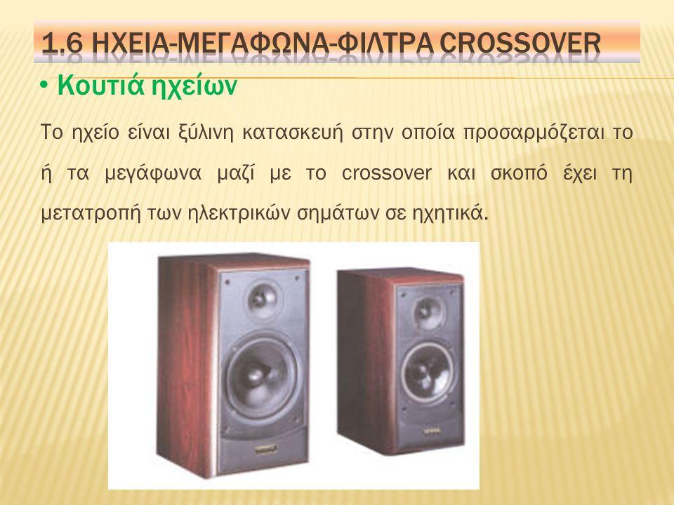 Το ηχείο είναι ξύλινη κατασκευή στην οποία προσαρμόζεται το ή τα μεγάφωνα μαζί με το crossover και σκοπό έχει τη μετατροπή των ηλεκτρικών σημάτων σε ηχητικά.