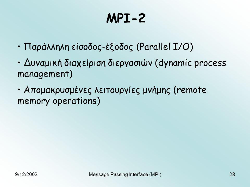 9/12/2002Message Passing Interface (MPI)28 MPI-2 Παράλληλη είσοδος-έξοδος (Parallel I/O) Δυναμική διαχείριση διεργασιών (dynamic process management) Α