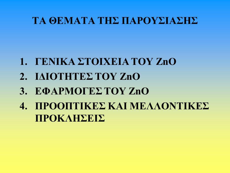 1.ΓΕΝΙΚΑ ΣΤΟΙΧΕΙΑ ΤΟΥ ZnO Ονομασίες Chinese white, zinc white, flowers of zinc, philosopher's wool Προέλευση Ορυκτό του ZnO: Ψευδαργυρίτης (zincite) Άμορφο