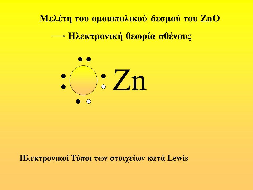 Χρώμα:Λευκό Φάση:Στερεά Μοριακό Βάρος:81,41 g/mol Πυκνότητα:5.606 g/cm 3 Σημείο τήξης:1975 ο C Σημείο βρασμού:; ο C Πρότυπη ενθαλπία σχηματισμού ΔH f 0 solid -348,0 kJ/mol Πρότυπη μοριακή εντροπία S 0 solid 43,9 J/(Κ*mol) Φυσικά Χαρακτηριστικά Μεγέθη του ZnO