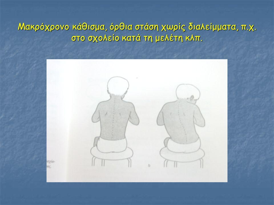 Μακρόχρονο κάθισμα, όρθια στάση χωρίς διαλείμματα, π.χ. στο σχολείο κατά τη μελέτη κλπ.