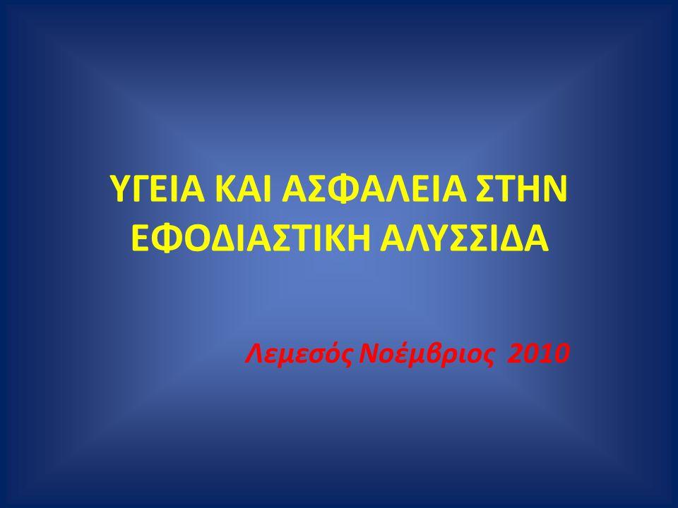 ΥΓΕΙΑ ΚΑΙ ΑΣΦΑΛΕΙΑ ΣΤΗΝ ΕΦΟΔΙΑΣΤΙΚΗ ΑΛΥΣΣΙΔΑ Λεμεσός Νοέμβριος 2010