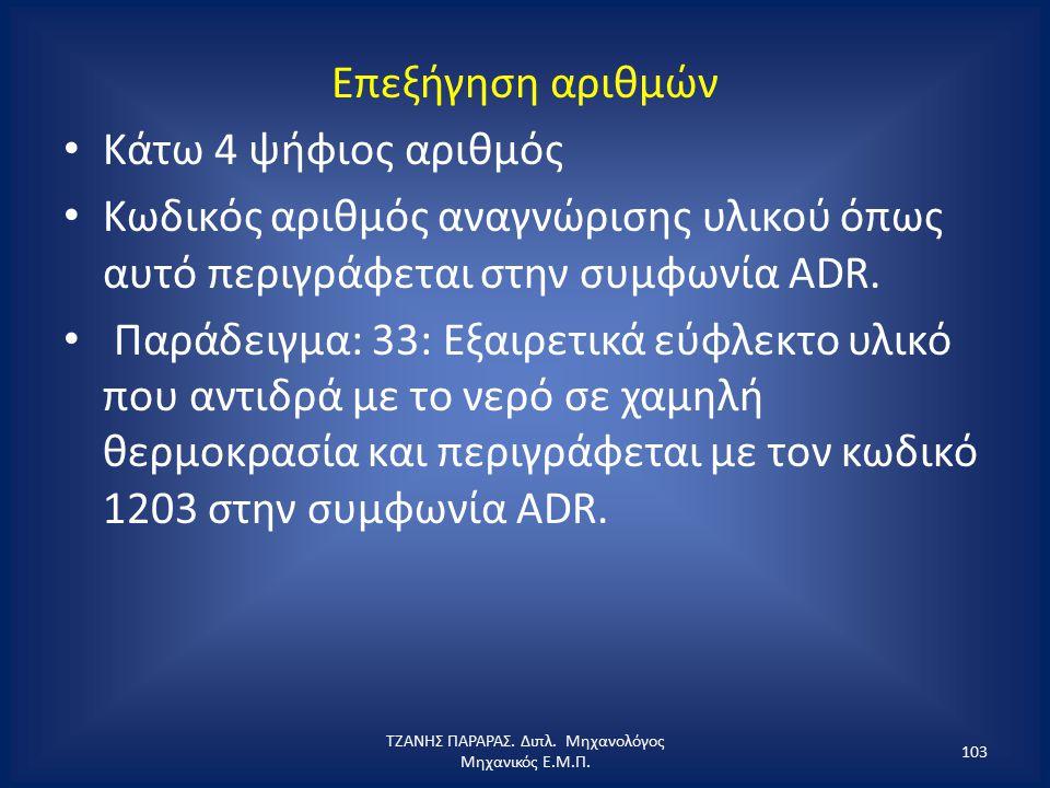 Επεξήγηση αριθμών Κάτω 4 ψήφιος αριθμός Κωδικός αριθμός αναγνώρισης υλικού όπως αυτό περιγράφεται στην συμφωνία ADR. Παράδειγμα: 33: Εξαιρετικά εύφλεκ