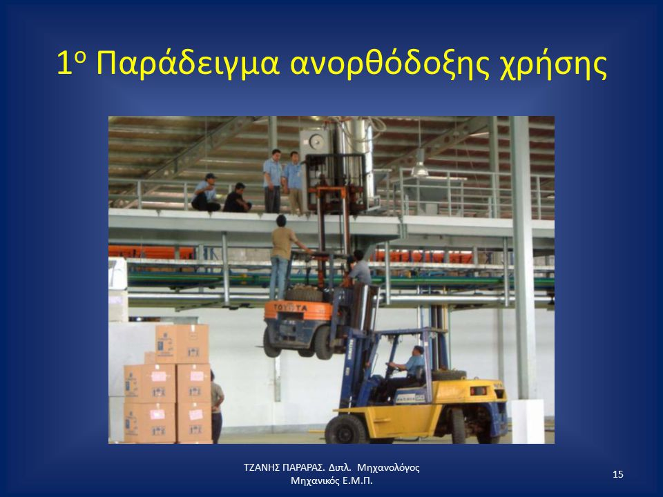 1 ο Παράδειγμα ανορθόδοξης χρήσης ΤΖΑΝΗΣ ΠΑΡΑΡΑΣ. Διπλ. Μηχανολόγος Μηχανικός Ε.Μ.Π. 15