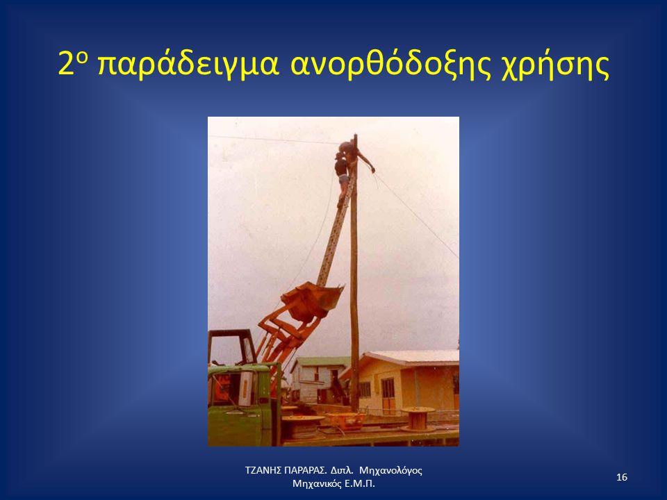 2 ο παράδειγμα ανορθόδοξης χρήσης ΤΖΑΝΗΣ ΠΑΡΑΡΑΣ. Διπλ. Μηχανολόγος Μηχανικός Ε.Μ.Π. 16