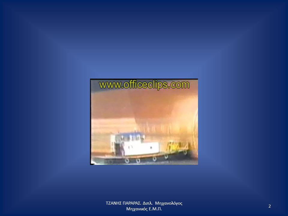 ΤΖΑΝΗΣ ΠΑΡΑΡΑΣ. Διπλ. Μηχανολόγος Μηχανικός Ε.Μ.Π. 2