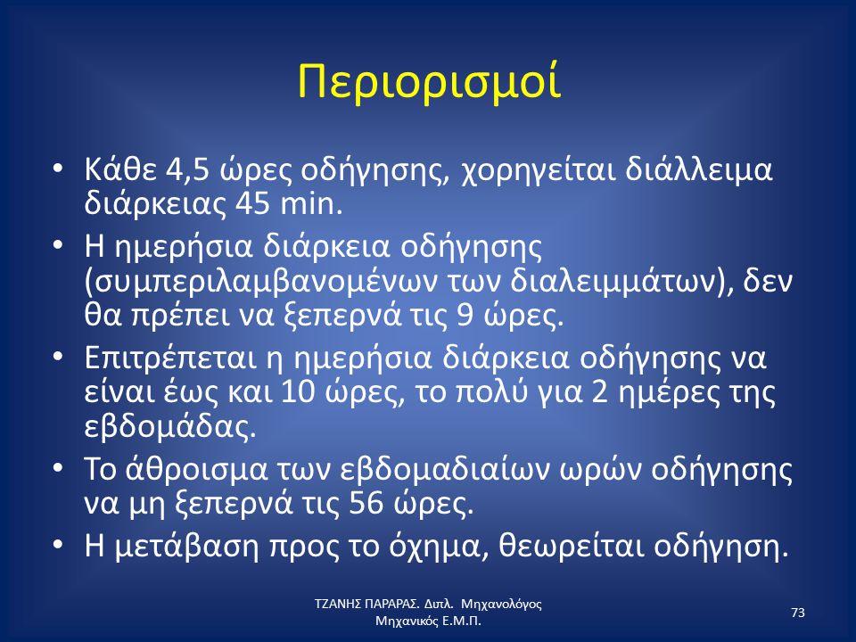 Περιορισμοί Κάθε 4,5 ώρες οδήγησης, χορηγείται διάλλειμα διάρκειας 45 min. Η ημερήσια διάρκεια οδήγησης (συμπεριλαμβανομένων των διαλειμμάτων), δεν θα