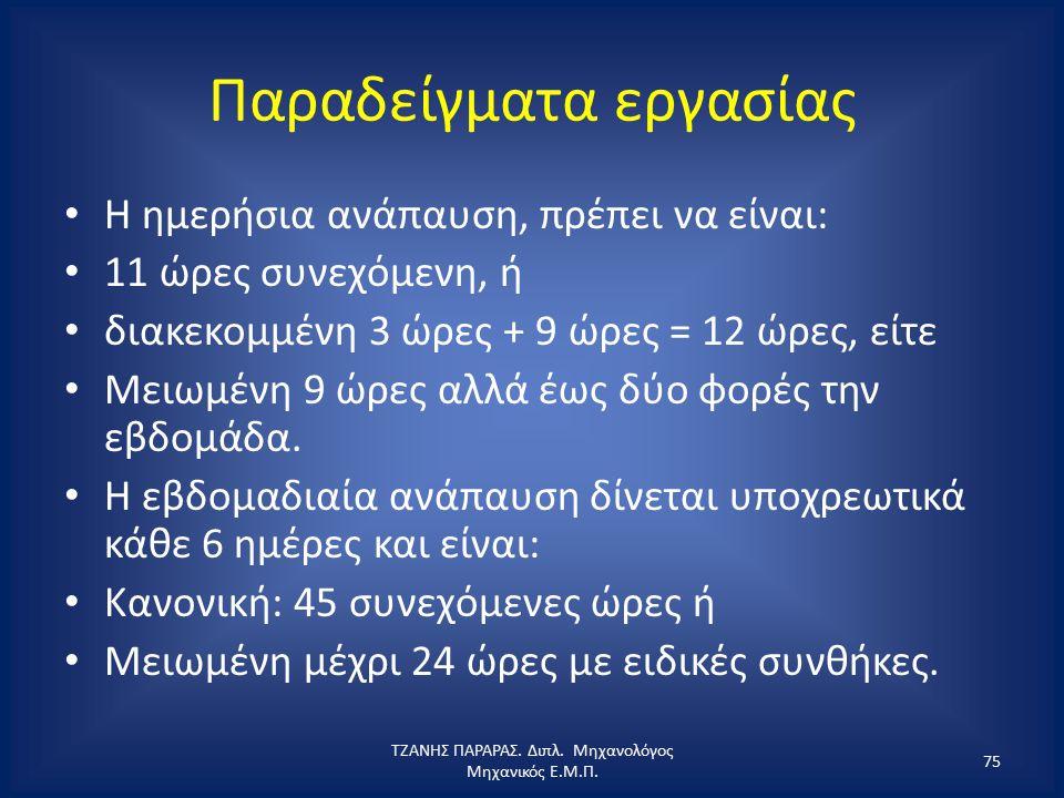 Παραδείγματα εργασίας Η ημερήσια ανάπαυση, πρέπει να είναι: 11 ώρες συνεχόμενη, ή διακεκομμένη 3 ώρες + 9 ώρες = 12 ώρες, είτε Μειωμένη 9 ώρες αλλά έω
