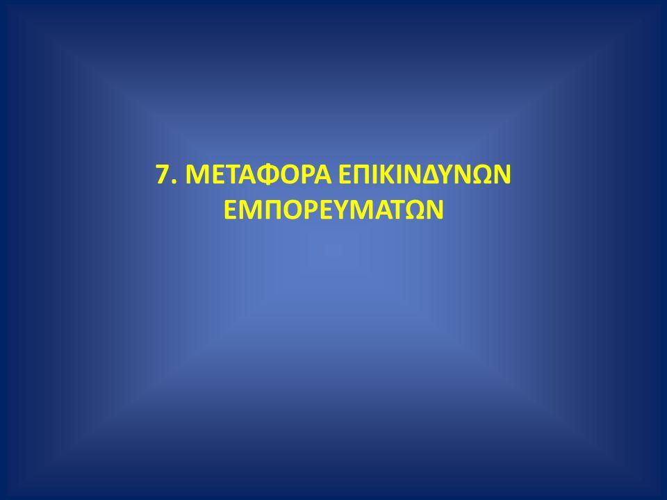 7. ΜΕΤΑΦΟΡΑ ΕΠΙΚΙΝΔΥΝΩΝ ΕΜΠΟΡΕΥΜΑΤΩΝ