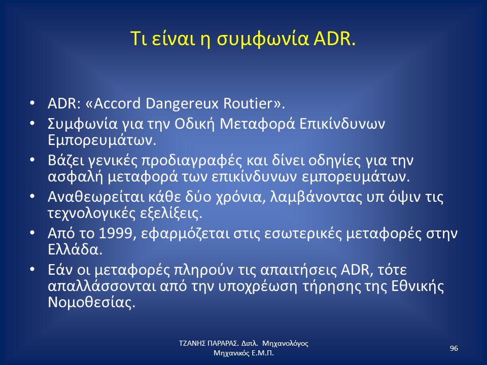 Τι είναι η συμφωνία ADR. ADR: «Accord Dangereux Routier». Συμφωνία για την Οδική Μεταφορά Επικίνδυνων Εμπορευμάτων. Βάζει γενικές προδιαγραφές και δίν