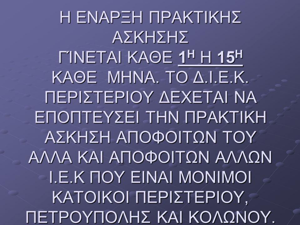 Η ΕΝΑΡΞΗ ΠΡΑΚΤΙΚΗΣ ΑΣΚΗΣΗΣ ΓΊΝΕΤΑΙ ΚΑΘΕ 1Η Η 15Η ΚΑΘΕ ΜΗΝΑ.