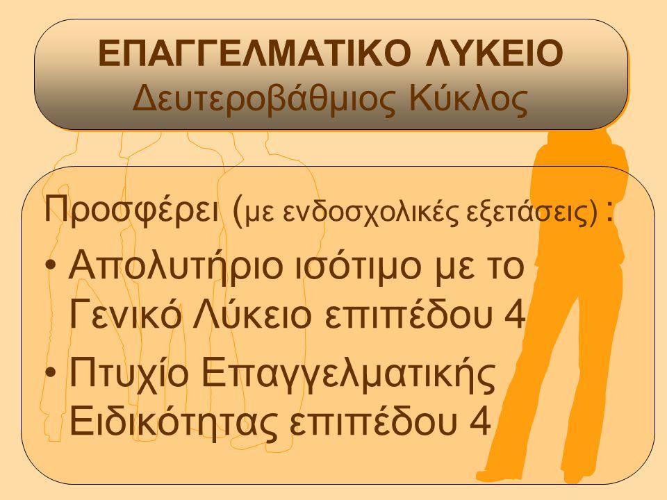 Προσφέρει ( με ενδοσχολικές εξετάσεις) : Απολυτήριο ισότιμο με το Γενικό Λύκειο επιπέδου 4 Πτυχίο Επαγγελματικής Ειδικότητας επιπέδου 4 ΕΠΑΓΓΕΛΜΑΤΙΚΟ ΛΥΚΕΙΟ Δευτεροβάθμιος Κύκλος