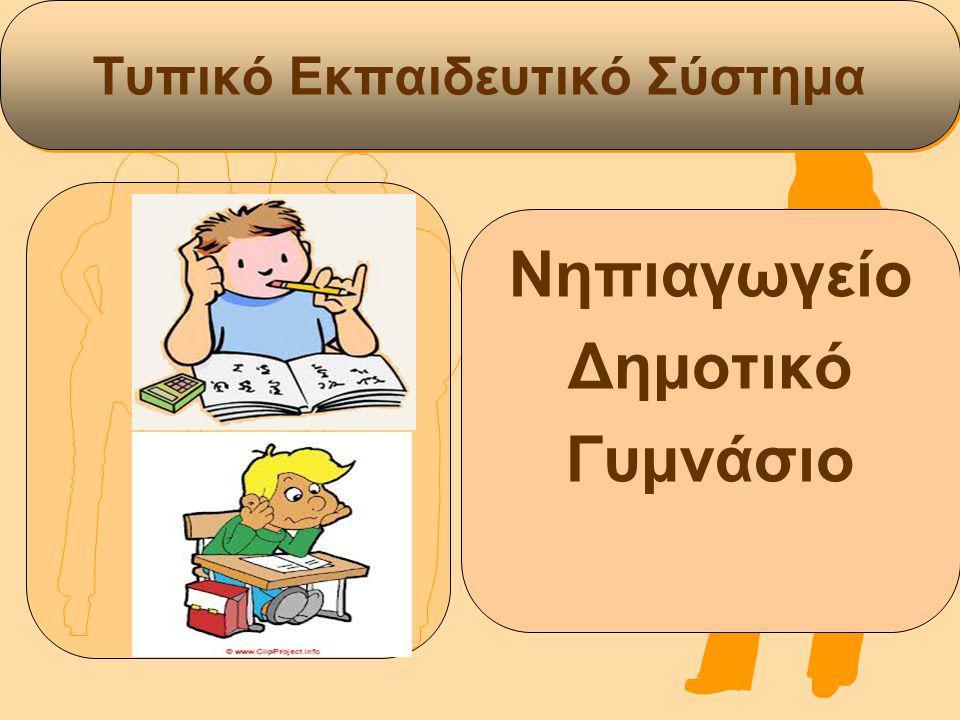 Τυπικό Εκπαιδευτικό Σύστημα Νηπιαγωγείο Δημοτικό Γυμνάσιο