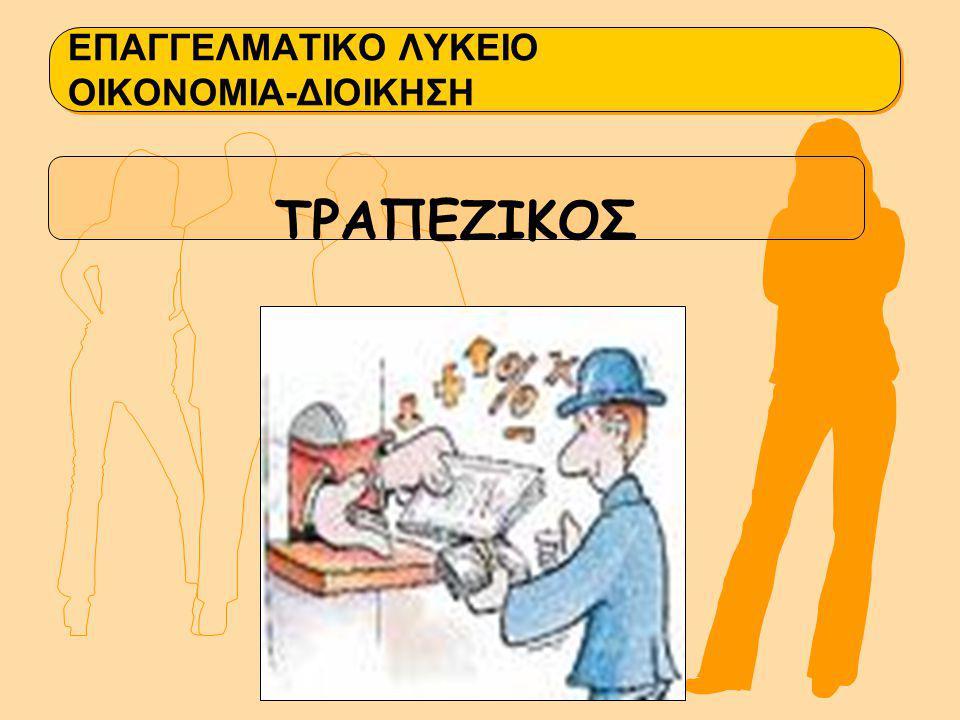 ΕΠΑΓΓΕΛΜΑΤΙΚΟ ΛΥΚΕΙΟ ΟΙΚΟΝΟΜΙΑ-ΔΙΟΙΚΗΣΗ ΤΡΑΠΕΖΙΚΟΣ