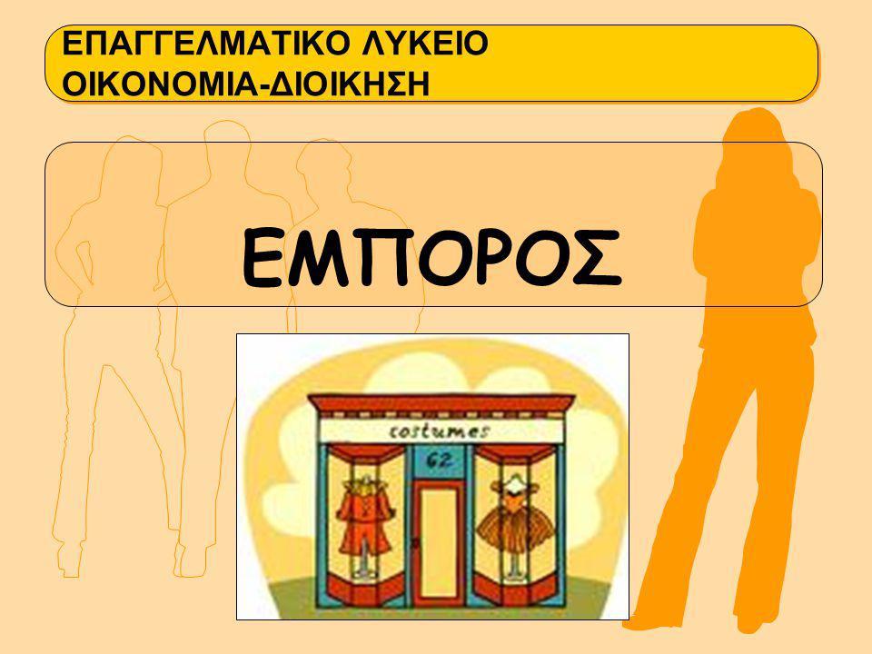 ΕΠΑΓΓΕΛΜΑΤΙΚΟ ΛΥΚΕΙΟ ΟΙΚΟΝΟΜΙΑ-ΔΙΟΙΚΗΣΗ ΕΜΠΟΡΟΣ