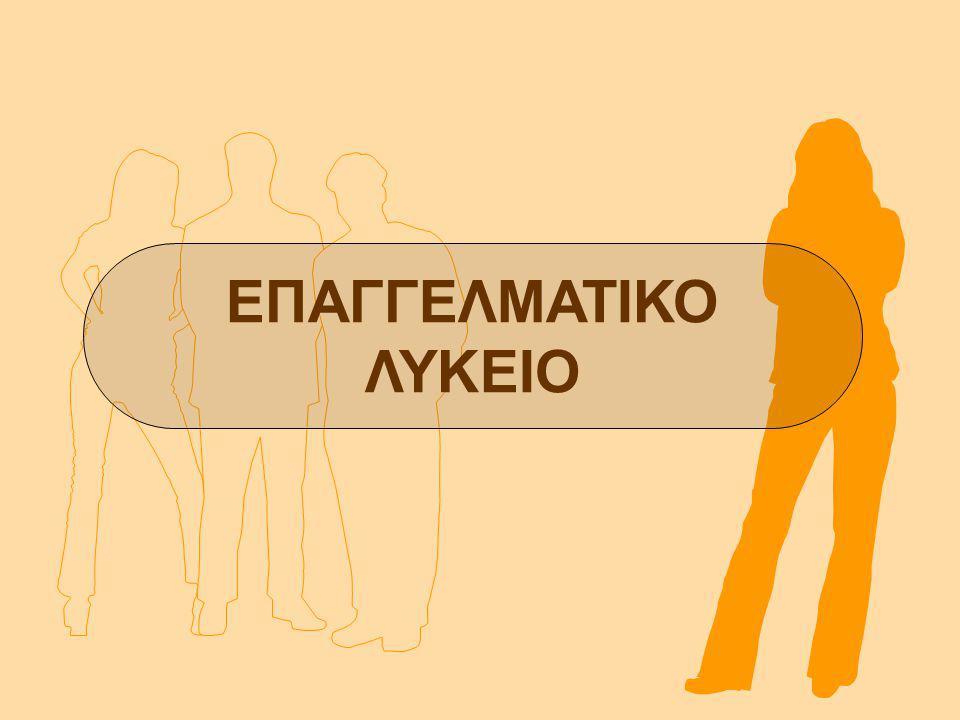 4.Οι απόφοιτοι εγγράφονται στα ΙΕΚ κατά προτεραιότητα σε σχέση με τους απόφοιτους των ΓΕ.Λ 4.