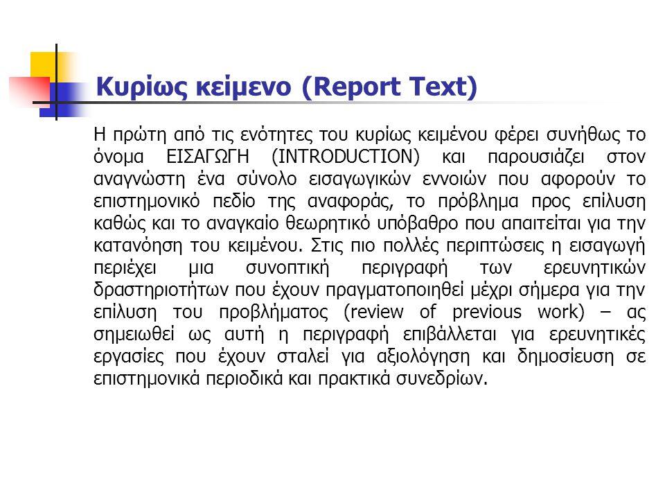 Κυρίως κείμενο (Report Text) Η πρώτη από τις ενότητες του κυρίως κειμένου φέρει συνήθως το όνομα ΕΙΣΑΓΩΓΗ (INTRODUCTION) και παρουσιάζει στον αναγνώστ