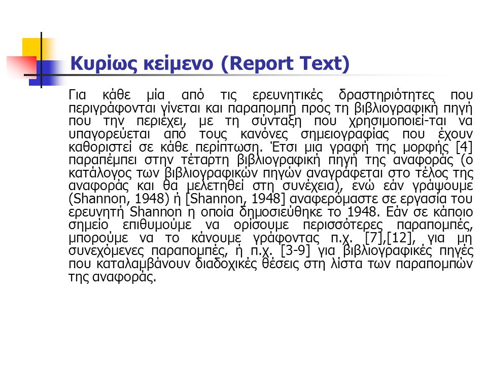 Κυρίως κείμενο (Report Text) Για κάθε μία από τις ερευνητικές δραστηριότητες που περιγράφονται γίνεται και παραπομπή προς τη βιβλιογραφική πηγή που τη