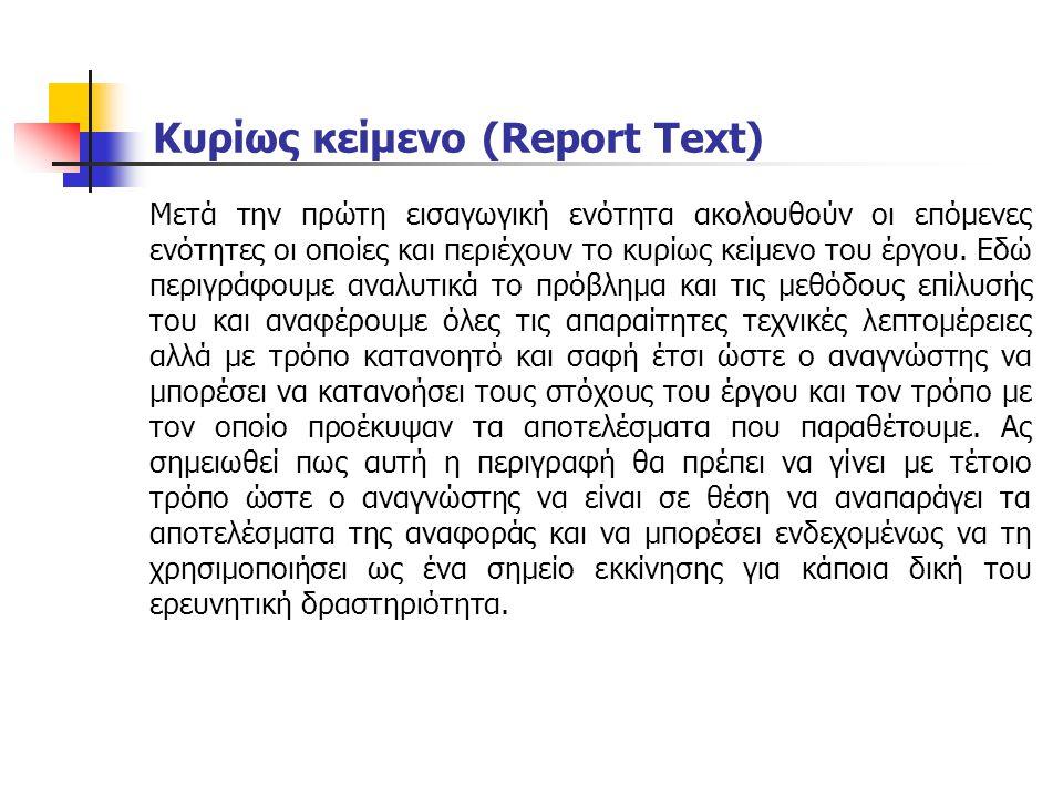 Κυρίως κείμενο (Report Text) Μετά την πρώτη εισαγωγική ενότητα ακολουθούν οι επόμενες ενότητες οι οποίες και περιέχουν το κυρίως κείμενο του έργου. Εδ