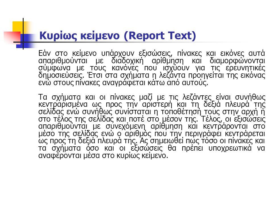 Κυρίως κείμενο (Report Text) Εάν στο κείμενο υπάρχουν εξισώσεις, πίνακες και εικόνες αυτά απαριθμούνται με διαδοχική αρίθμηση και διαμορφώνονται σύμφω