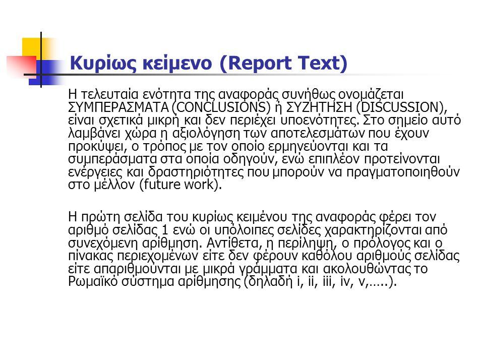 Κυρίως κείμενο (Report Text) Η τελευταία ενότητα της αναφοράς συνήθως ονομάζεται ΣΥΜΠΕΡΑΣΜΑΤΑ (CONCLUSIONS) ή ΣΥΖΗΤΗΣΗ (DISCUSSION), είναι σχετικά μικ