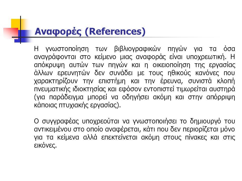 Αναφορές (References) Η γνωστοποίηση των βιβλιογραφικών πηγών για τα όσα αναγράφονται στο κείμενο μιας αναφοράς είναι υποχρεωτική. Η απόκρυψη αυτών τω