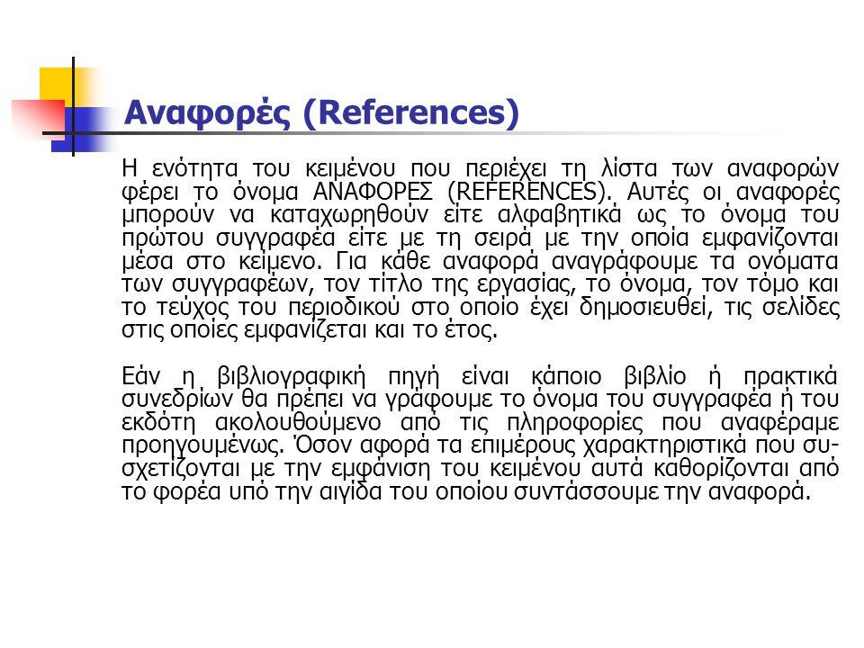 Αναφορές (References) Η ενότητα του κειμένου που περιέχει τη λίστα των αναφορών φέρει το όνομα ΑΝΑΦΟΡΕΣ (REFERENCES). Αυτές οι αναφορές μπορούν να κατ