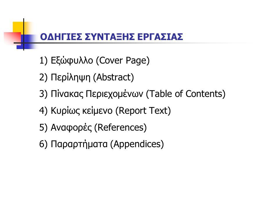 ΟΔΗΓΙΕΣ ΣΥΝΤΑΞΗΣ ΕΡΓΑΣΙΑΣ 1) Εξώφυλλο (Cover Page) 2) Περίληψη (Abstract) 3) Πίνακας Περιεχομένων (Table of Contents) 4) Κυρίως κείμενο (Report Text)