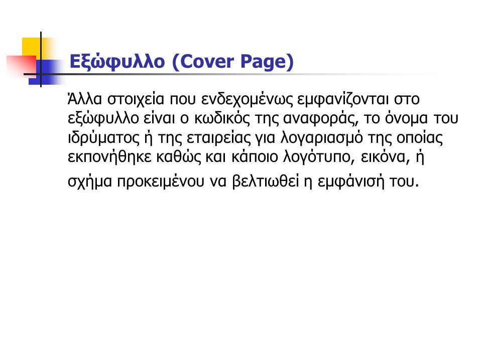 Εξώφυλλο (Cover Page) Άλλα στοιχεία που ενδεχομένως εμφανίζονται στο εξώφυλλο είναι ο κωδικός της αναφοράς, το όνομα του ιδρύματος ή της εταιρείας για