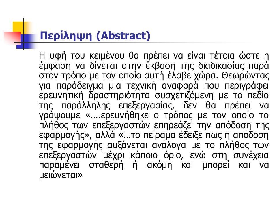 Περίληψη (Abstract) Η υφή του κειμένου θα πρέπει να είναι τέτοια ώστε η έμφαση να δίνεται στην έκβαση της διαδικασίας παρά στον τρόπο με τον οποίο αυτ