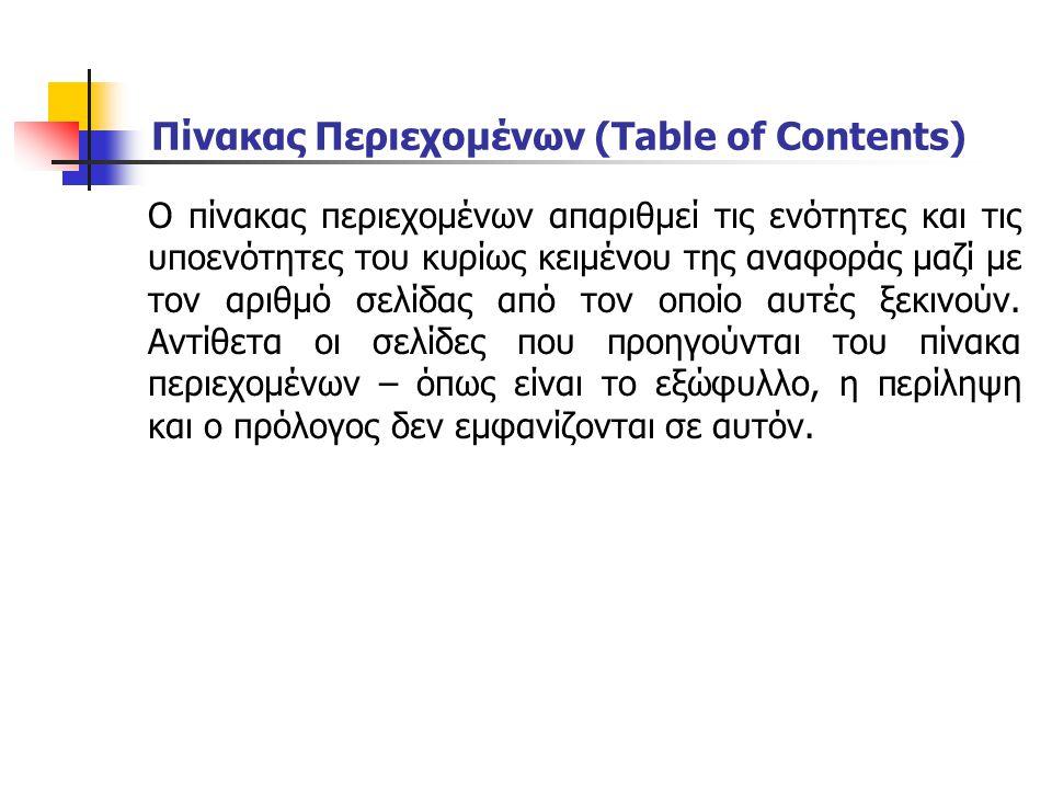 Πίνακας Περιεχομένων (Table of Contents) Ο πίνακας περιεχομένων απαριθμεί τις ενότητες και τις υποενότητες του κυρίως κειμένου της αναφοράς μαζί με το