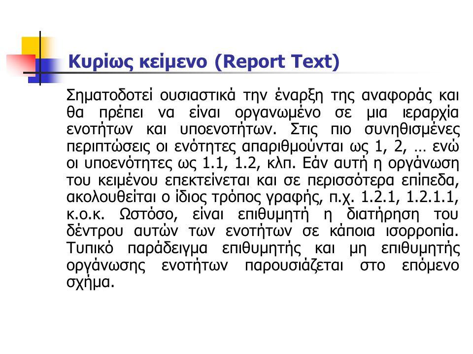 Κυρίως κείμενο (Report Text) Σηματοδοτεί ουσιαστικά την έναρξη της αναφοράς και θα πρέπει να είναι οργανωμένο σε μια ιεραρχία ενοτήτων και υποενοτήτων