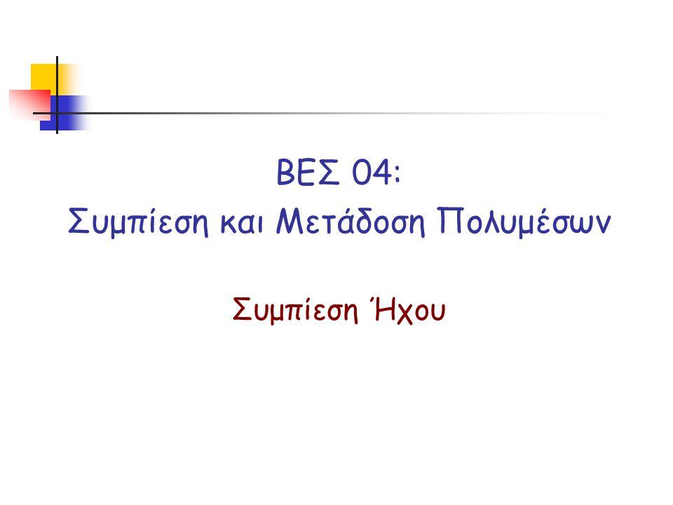 Υπολογισμός βαθμού συμπίεσης Στο παράδειγμα μας έχουμε 36 x 32 = 1152 δείγματα Σε ασυμπίεστη μορφή απαιτούνται 2304 bytes (16 bits / δείγμα) Με βάση τον αλγόριθμο που περιγράψαμε έχουμε: 32 bits επικεφαλίδα 128 bits για καθορισμό του bit allocation 8 x 6 = 48 bits για κωδικοποίηση των 8 μη μηδενικών scaling factors 25 x 36 = 900 bits για κωδικοποίηση των δειγμάτων (8 μη μηδενικές ομάδες δειγμάτων με αριθμό bits όπως υπολογίστηκε νωρίτερα) Σύνολο: 1108 bits => 139 bytes Συμπίεση περίπου 30:1 .