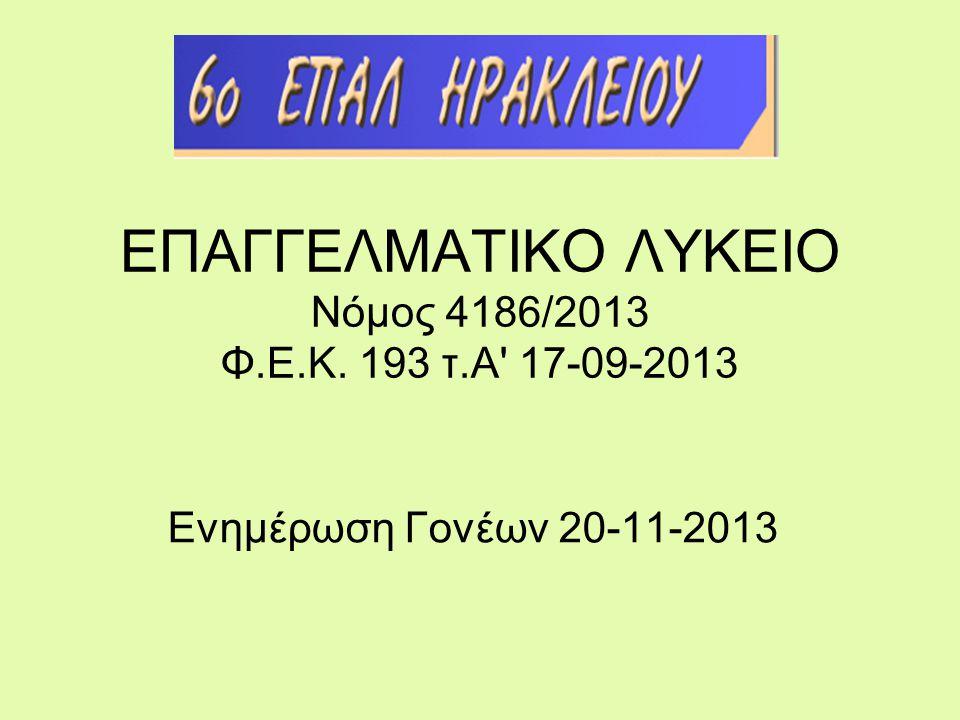 ΕΠΑΓΓΕΛΜΑΤΙΚΟ ΛΥΚΕΙΟ Νόμος 4186/2013 Φ.Ε.Κ. 193 τ.Α 17-09-2013 Ενημέρωση Γονέων 20-11-2013