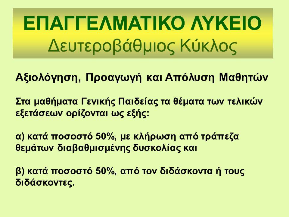 Αξιολόγηση, Προαγωγή και Απόλυση Μαθητών Στα μαθήματα Γενικής Παιδείας τα θέματα των τελικών εξετάσεων ορίζονται ως εξής: α) κατά ποσοστό 50%, με κλήρ