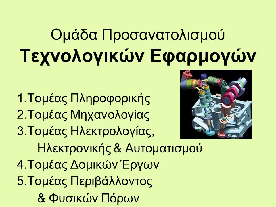 Ομάδα Προσανατολισμού Τεχνολογικών Εφαρμογών 1.Τομέας Πληροφορικής 2.Τομέας Μηχανολογίας 3.Τομέας Ηλεκτρολογίας, Ηλεκτρονικής & Αυτοματισμού 4.Τομέας Δομικών Έργων 5.Τομέας Περιβάλλοντος & Φυσικών Πόρων