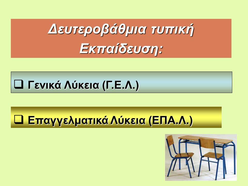 Δευτεροβάθμια τυπική Εκπαίδευση: Επαγγελματικά Λύκεια (ΕΠΑ.Λ.)  Επαγγελματικά Λύκεια (ΕΠΑ.Λ.) Γενικά Λύκεια (Γ.Ε.Λ.)  Γενικά Λύκεια (Γ.Ε.Λ.)