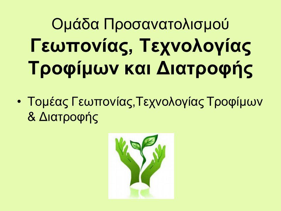Ομάδα Προσανατολισμού Γεωπονίας, Τεχνολογίας Τροφίμων και Διατροφής Τομέας Γεωπονίας,Τεχνολογίας Τροφίμων & Διατροφής