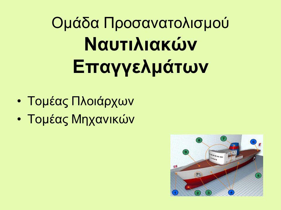 Ομάδα Προσανατολισμού Ναυτιλιακών Επαγγελμάτων Τομέας Πλοιάρχων Τομέας Μηχανικών