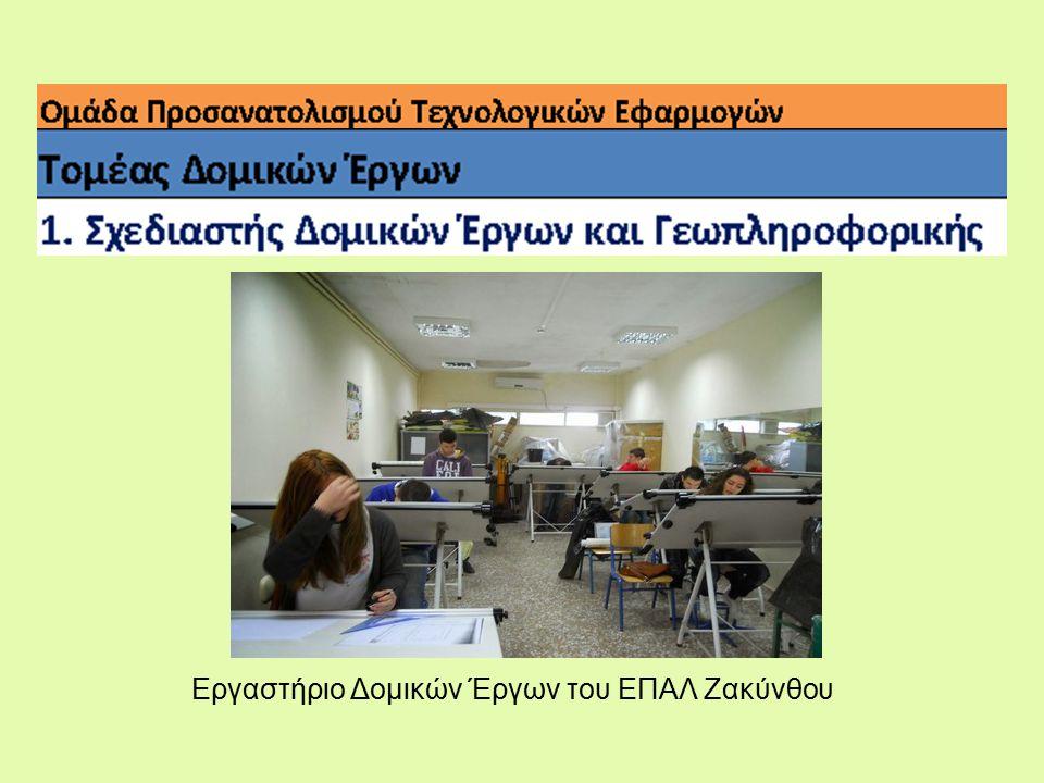 Εργαστήριο Δομικών Έργων του ΕΠΑΛ Ζακύνθου