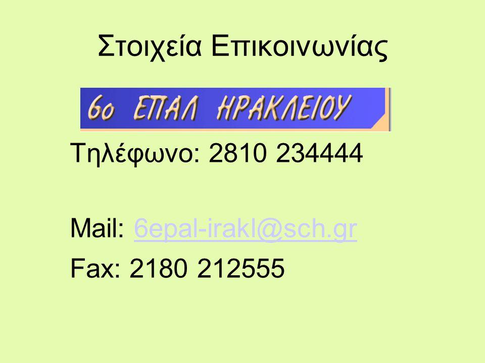 Στοιχεία Επικοινωνίας Τηλέφωνο: 2810 234444 Mail: 6epal-irakl@sch.gr6epal-irakl@sch.gr Fax: 2180 212555