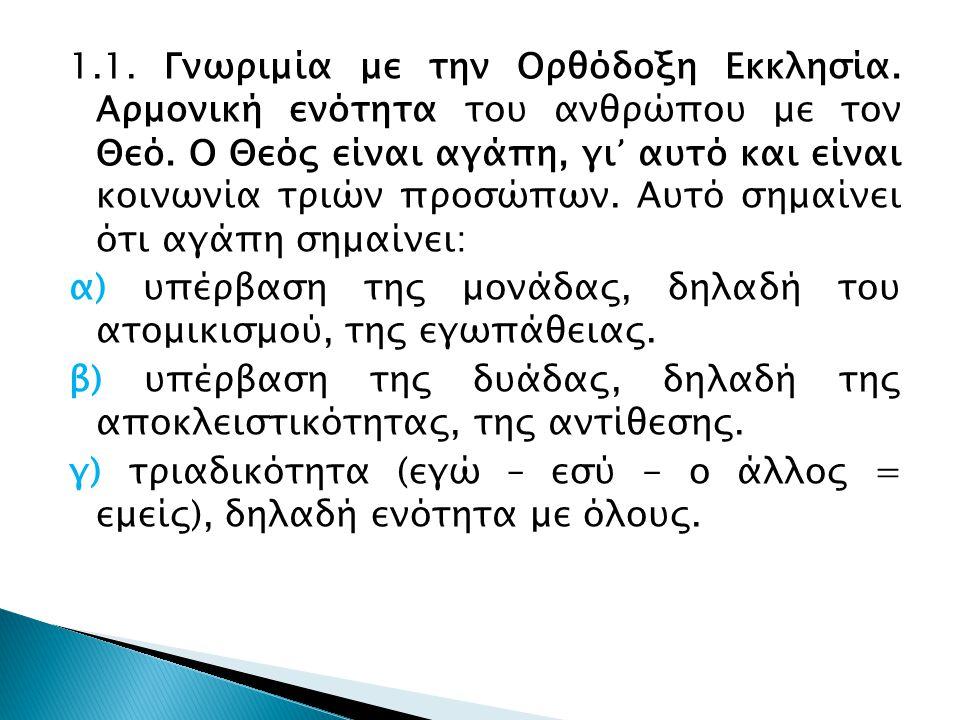 1.1. Γνωριμία με την Ορθόδοξη Εκκλησία. Aρμονική ενότητα του ανθρώπου με τον Θεό.