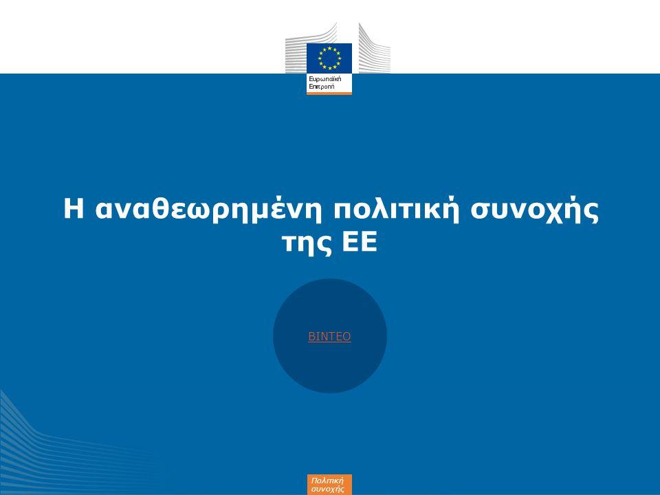 Πολιτική συνοχής Η αναθεωρημένη πολιτική συνοχής της ΕΕ ΒΙΝΤΕΟ
