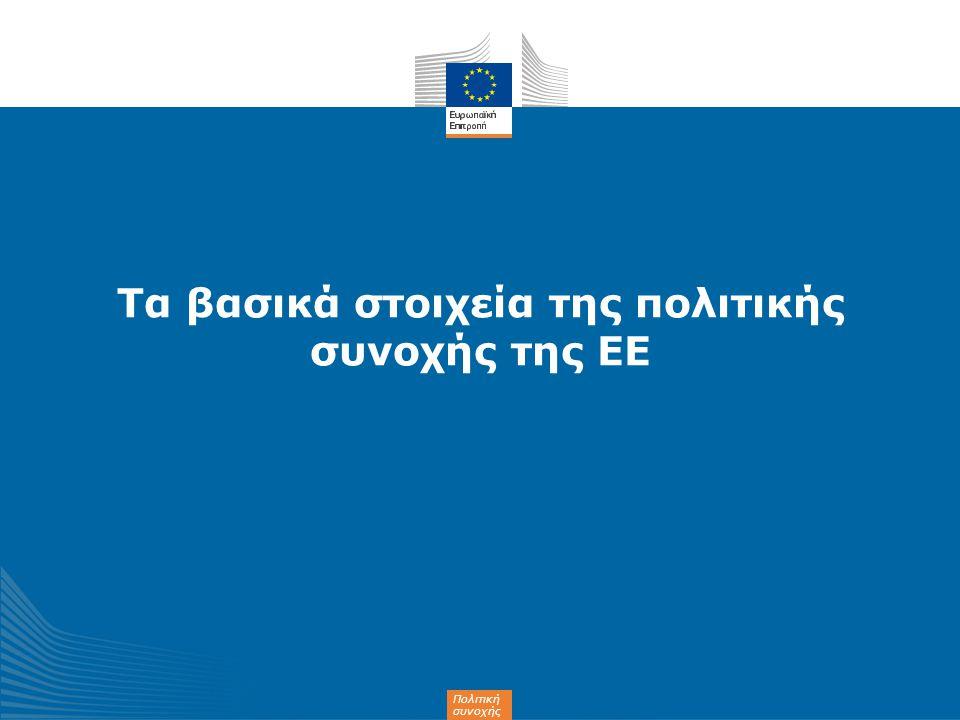 Πολιτική συνοχής Τα βασικά στοιχεία της πολιτικής συνοχής της ΕΕ