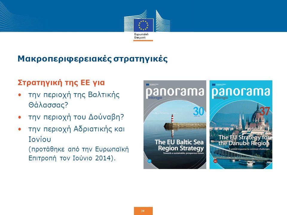 34 Μακροπεριφερειακές στρατηγικές Στρατηγική της ΕΕ για την περιοχή της Βαλτικής Θάλασσας? την περιοχή του Δούναβη? την περιοχή Αδριατικής και Ιονίου