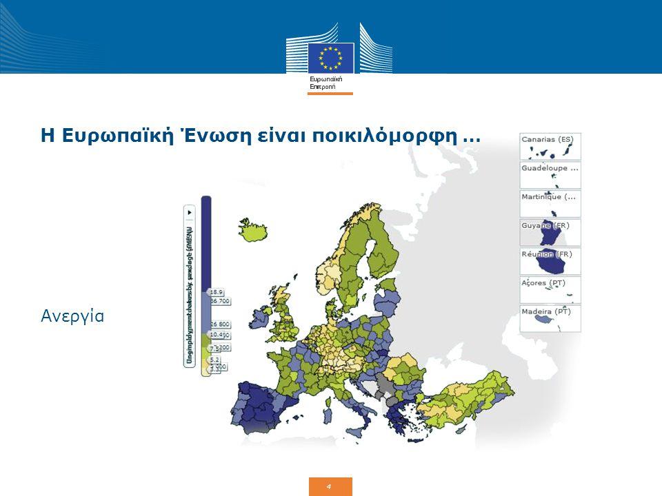 4 Η Ευρωπαϊκή Ένωση είναι ποικιλόμορφη … Ανεργία