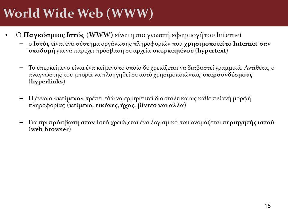 World Wide Web (WWW) Ο Παγκόσμιος Ιστός (WWW) είναι η πιο γνωστή εφαρμογή του Internet – ο Ιστός είναι ένα σύστημα οργάνωσης πληροφοριών που χρησιμοπο